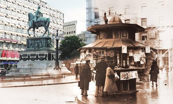 Beograd nekad i sad: fotomontaža